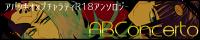アバブチャアンソロジー2 【ABConcerto】バナー